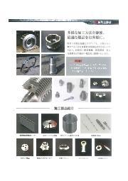 「加工品」 鍛造・機械加工 表紙画像