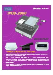 一体型タブレット用POSプリンター『iPOS-2000』  表紙画像