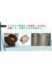 【ワンウェイドラム】120kgまでの木製ドラムの代替えに!! 表紙画像