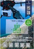 ドローン レーザー測量システム『TDOT GREEN』