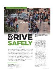 安全運転 表紙画像