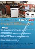 OMAX社製ウォータージェット『PROTO MAX』