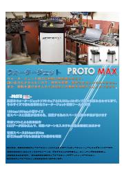 OMAX社製ウォータージェット『PROTO MAX』 表紙画像