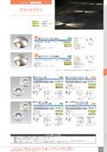 埋込型ライト『グランドライト』 表紙画像