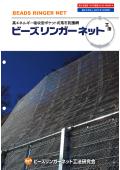 ポケット式落石防護網『ビーズリンガーネット工法』