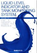 液面計測・監視システム総合カタログ 表紙画像