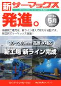 超難燃高断熱ボード『サーマックスαシリーズ』※新工場・新ラインナップ製品のご案内