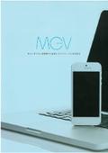 BCP対策非常用発電装置「MGV」
