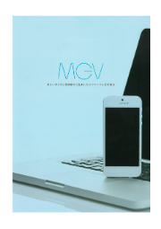 BCP対策非常用発電装置「MGV」 表紙画像