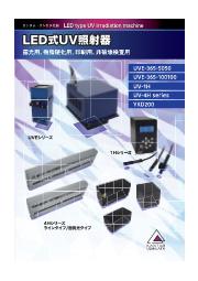 『LED式UV照射器』 表紙画像