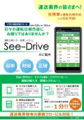 運転日報入力・管理システム『See-Drive』カタログ