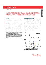 【イオンクロマトグラフ-質量分析計】過酸化水素中の陰イオンの分析 表紙画像
