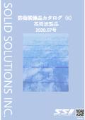 SSI防衛装備品カタログ(II) 高周波製品