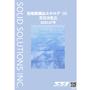 SSI防衛装備品カタログ(II) 高周波製品.jpg