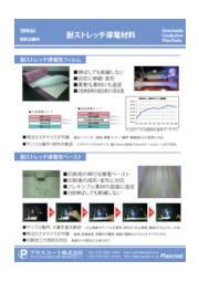 耐ストレッチ導電材料(フィルム・ペースト) 表紙画像