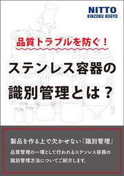 【解説資料】品質トラブルを防ぐ!ステンレス容器の識別管理とは? 表紙画像