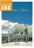 常温亜鉛めっき剤『Z.R.C.』