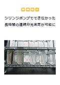 【事例】シリンジポンプでできなかった長時間の連続分光測定が可能に