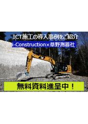 ICT施工の導入事例をご紹介 表紙画像