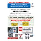 監視カメラ『TMF Smart VSaaS Model S』 表紙画像