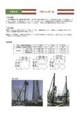CDM-Land4工法 表紙画像