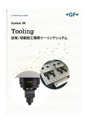 System 3R 放電/切削加工機用ツーリングシステム 表紙画像