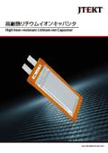 ジェイテクト社の『高耐熱リチウムイオンキャパシタ』の製品カタログ
