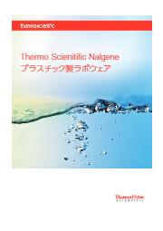 Thermo Scientific Nalgeneプラスチック製ラボウェア 表紙画像