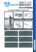 電磁流速計『LP3100』【カタログ】