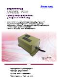『地震監視用振動検出器 MODEL-2702』カタログ