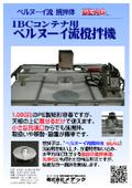 IBC中規模液体輸送コンテナ用 遠心式撹拌機【デモ機レンタル】 表紙画像