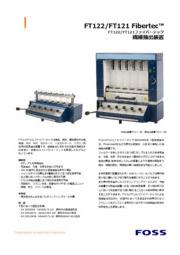 繊維抽出装置『FT122/FT121ファイバーテック』 表紙画像