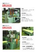 3軸ラジアルソー『ORCH3S』 表紙画像