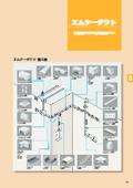 合成樹脂製ダクト エムケーダクト 表紙画像