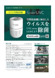 UVC空間除菌機『REMOBA-UVC-01』 表紙画像