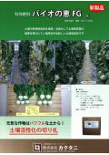 特殊肥料 バイオの恵FG 表紙画像