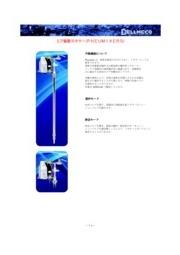 エア駆動式ミキサー【ダイアフラムポンプ型】(PNEUMIXERS) 表紙画像