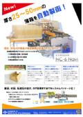 A式ケース高速自動製函機『NC-6navi』紹介資料