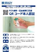 検体管理用ラベル『QRコード本人認証』カタログ