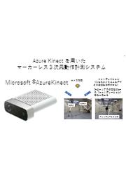 AzureKinectカタログ 表紙画像