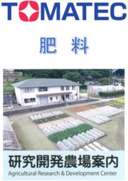 TOMATEC 肥料 『研究開発農場案内』 表紙画像