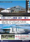 【施工事例】ハイテク工場 表紙画像