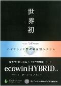 ハイブリッド型輻射空調システム『エコウィンハイブリッド』