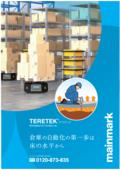 【倉庫自動化の第一歩は床の水平から】テラテック工法