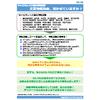 NA-MUの電子化で情報資産を有効活用!.jpg