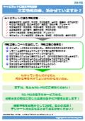 【キャビネットに眠る情報資産】NA-MUの電子化で情報資産を有効活用! 表紙画像