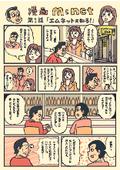 漫画でわかる「M:net」第1話~第5話 ※無料進呈中! 表紙画像