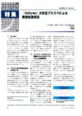 【資料】「Aldyne」大気圧プラズマによる表面処理技術