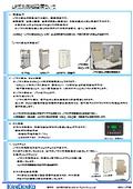 LPガス供給設備について