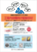 工場内設備向け配線部材『エムケーダクト』※近日発売新製品情報あり